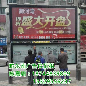 黔东南报栏灯箱广告位招租