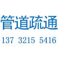 宁波市阳光管道疏通公司