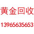 滁州黄金回收公司