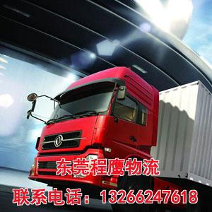 东莞专业货物运输公司