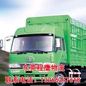 东莞物流运输公司价格