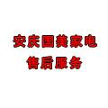 安庆国美家电售后服务部