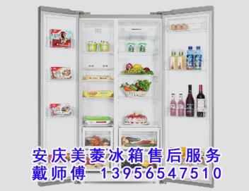 安庆美菱冰箱售后保养服务