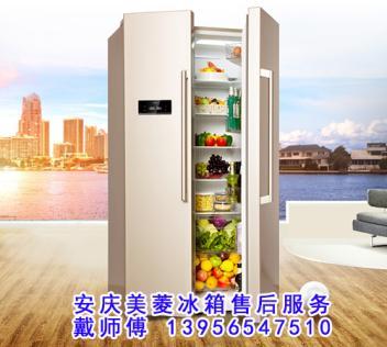 安庆美菱冰箱售后服务电话