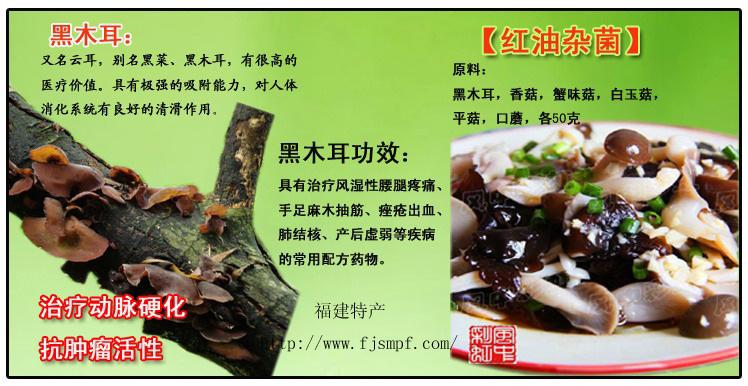 产品橱窗 食品,饮料 食用菌 木耳 > 福建特产 三明农家土特产 椴木黑