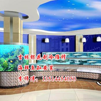 吉林海鲜鱼缸安装,吉林海鲜鱼缸制作