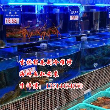 吉林鱼缸制作,吉林海鲜鱼缸制作