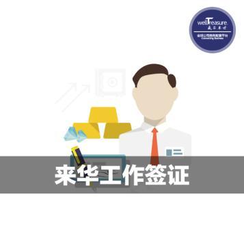 为什么要办理香港签证?