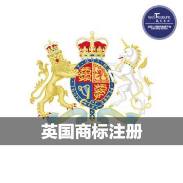 英国商标注册申请所需文件以及有什么流程