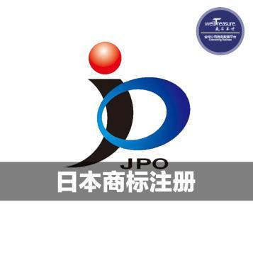 注册日本商标的流程有哪些?