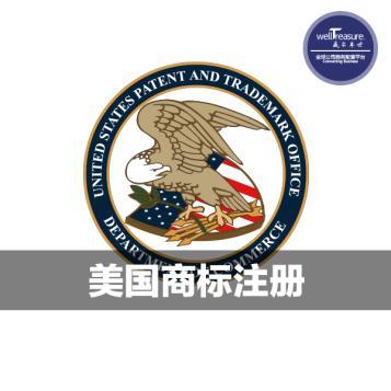 注册美国商标注意事项,美国商标注册审查规则