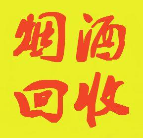 桂林烟酒礼品回收公司