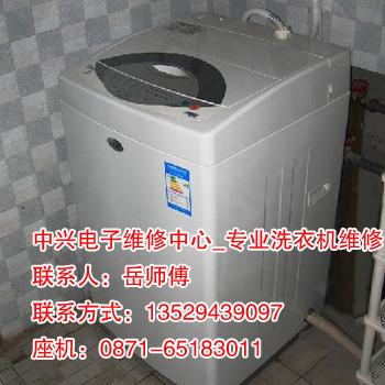 昆明洗衣机专业维修
