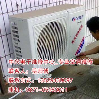 昆明空调专业维修