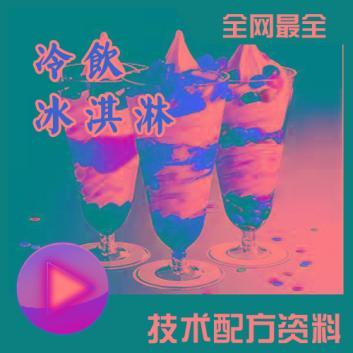 全新冷饮 酸奶 冰激凌 果汁制作技术配方
