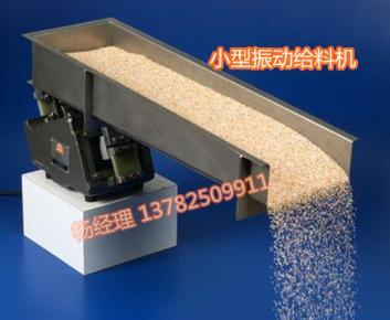小型电磁送料机/料仓下面用的振动机/微型振动给料机