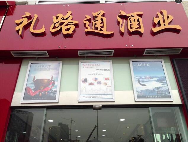 广州礼路通礼品回收公司