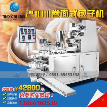 安徽厂家直销旭众牌包子店专用全自动 XZ-290lll型卷面式包子机