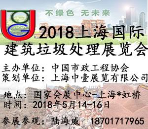 MEI China 2018国际市政工程产业建筑垃圾处理展