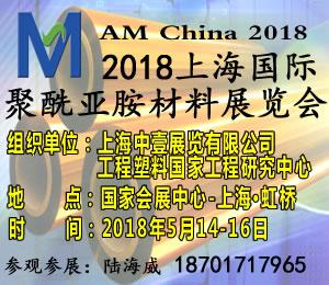 AM China2018中国(上海)国际聚酰亚胺材料展览会