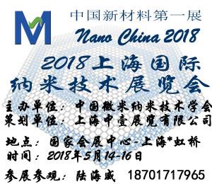 AM china2018中国(上海)国际纳米技术展览会