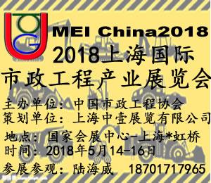 MEI China2018上海国际市政工程产业展览会