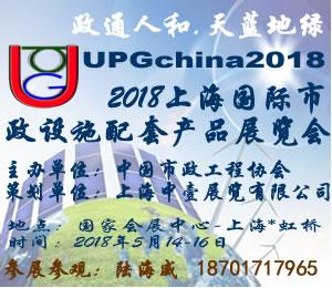 UPG China2018国际(上海)市政设施配套产品展览会
