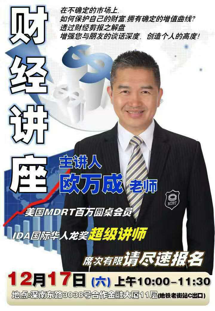 深圳理财分红保险公司