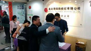 深圳保险售后咨询
