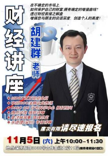 深圳保险售后咨询|保险顾问:18124354621