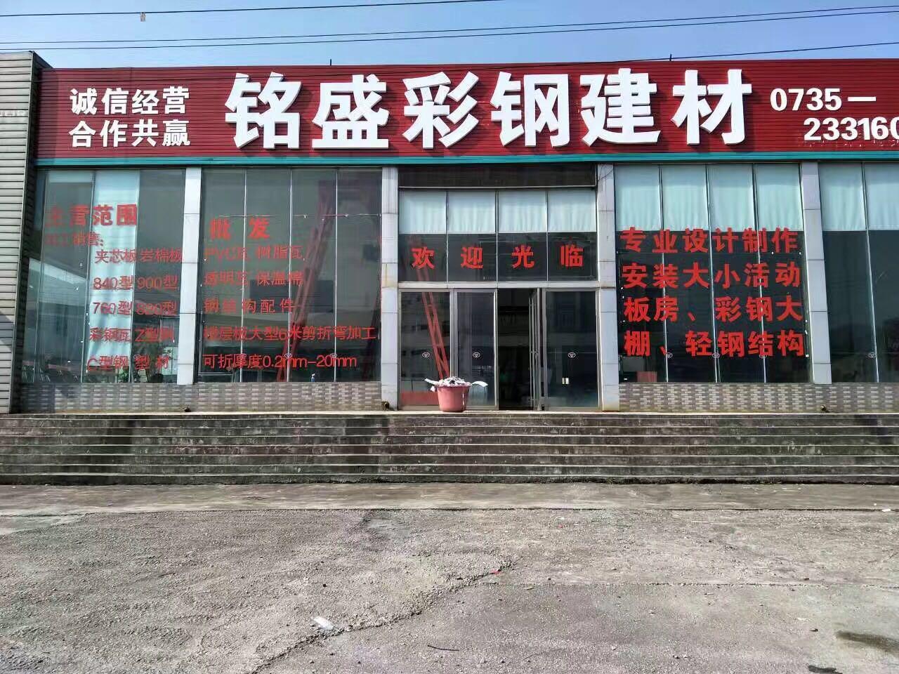 郴州市铭盛彩钢建材有限公司