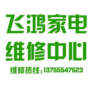 新余飞鸿家电维修中心