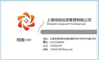 转让上海金融中心3000万投资公司