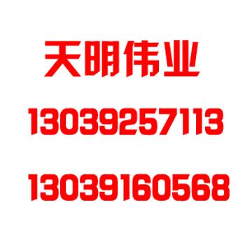 吉林市昌邑区天明伟业冷暖设备中心
