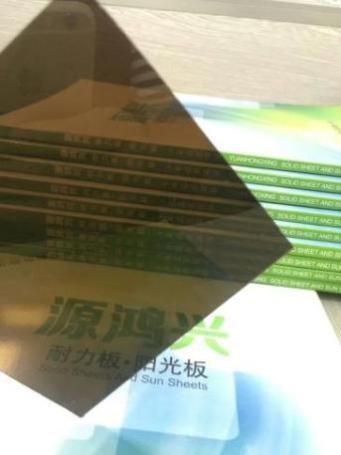 深圳pc耐力板,深圳pc耐力板厂家,深圳pc耐力板价格