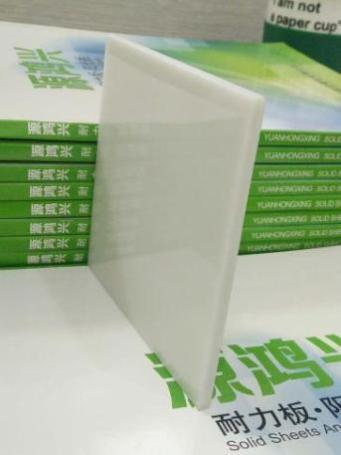 深圳pc耐力板价格