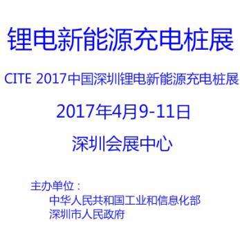 2017中国深圳锂电新能源充电桩展-第89届深圳电子展
