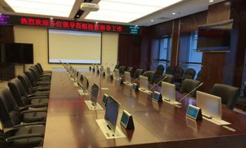 西安航天广电无纸化会议系统   高端无纸化系统