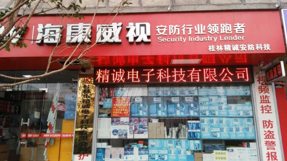 桂林精诚电子科技公司
