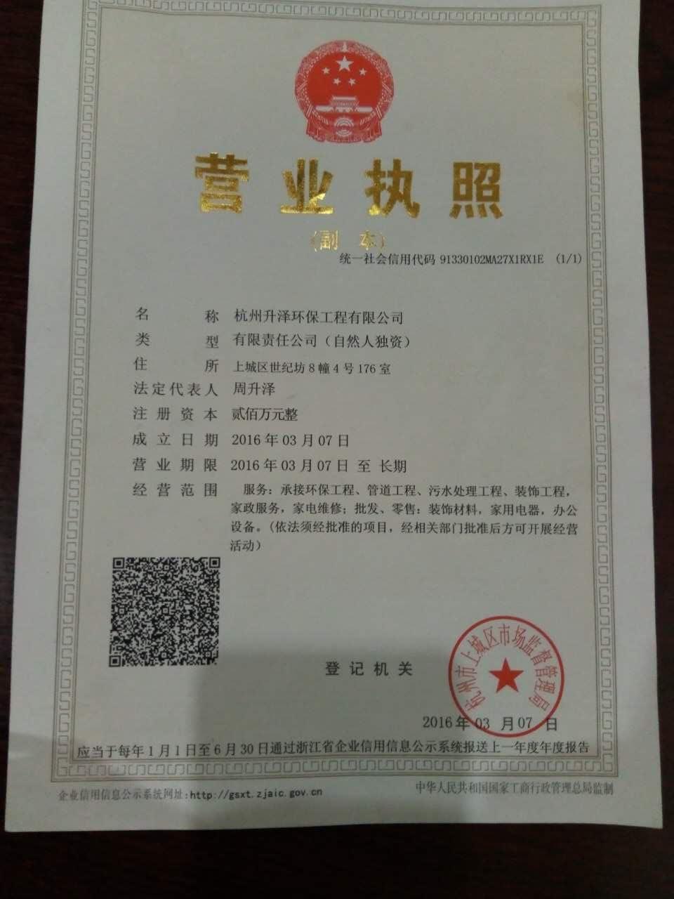 杭州什泽装饰装修公司