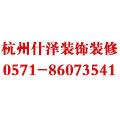 杭州办公室装修公司,杭州办公室装修公司电话,杭州办公室装修设计公司