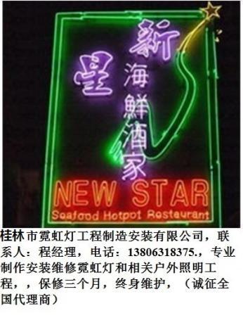 桂林市霓虹灯