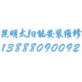 昆明安居乐业太阳能设备有限公司