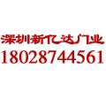 深圳新亿达不锈钢电动门有限公司