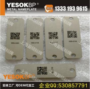 金属二维码标牌|可变数据金属二维码|耐高温二维码标牌