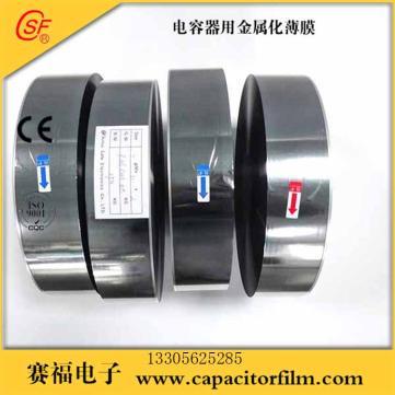 7.6厚度的聚丙烯安全膜销售