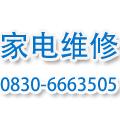 泸州迅捷家电维修服务中心