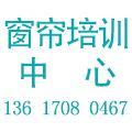 南昌窗帘培训中心