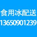 广州食用冰配送公司
