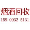 重庆烟酒回收公司